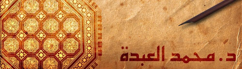 د.محمد العبدة